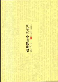 何炳松中古欧洲史
