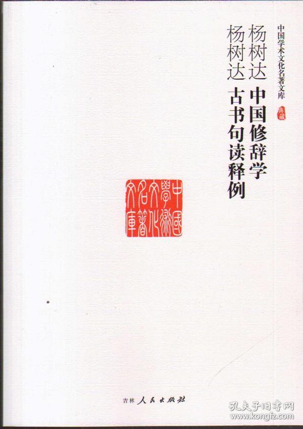 中国学术文化名著文库:中国修辞学 古书句读释例