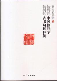 杨树达古书句读释例