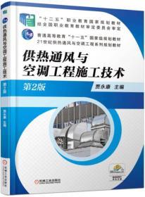 供热通风与空调工程施工技术第2版(中职教材)