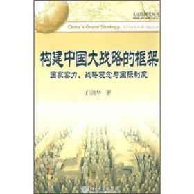 构建中国大战略的框架:国家实力、战略观念、与国际制度——大战略研究丛书