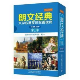 《朗文经典·文学名著英汉双语读物》- 第一级(原版升级·扫码听音版)——培生中译联合推出