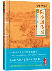 古龙文集--陆小凤传奇(全7册)(编码:19043586)