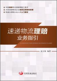 中职 速递物流理赔业务指引 赵玉海