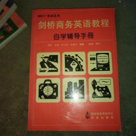 BEC1考试丛书——剑桥商务英语教程自学辅导手册