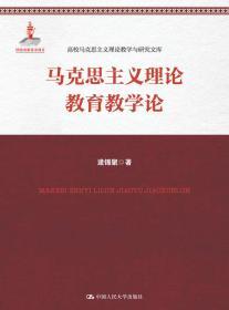 送书签zi-9787300244372-马克思主义理论教育教学论