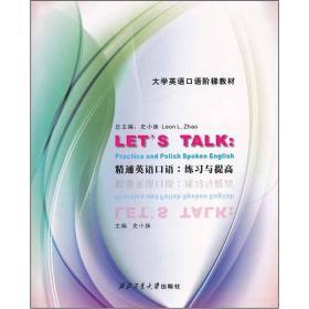 精通英语口语:练习与提高:Practice and polish spoken English