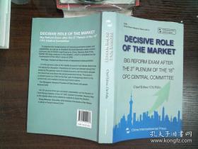 市场决定:十八届三中全会后的改革大考(英文版)