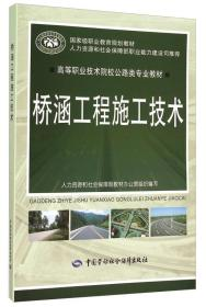 桥涵工程施工技术
