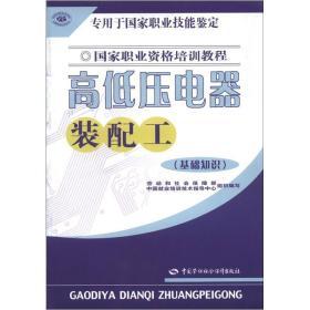 国家职业资格培训教程:高低压电器装配工(基础知识)