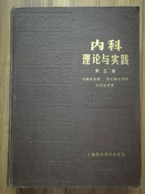 内科理论与实践第三卷