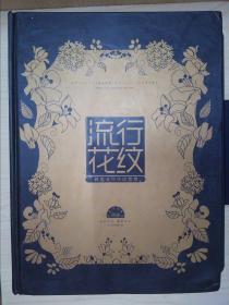 流行花纹:韩国流行花纹荟萃(重3.5KG)