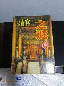 清宫之谜 清代帝王宫廷题材