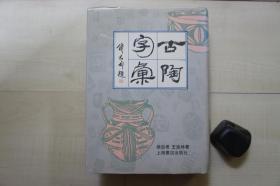 1996年上海书店16开精装:古陶字汇