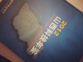 山西科技年鉴2012