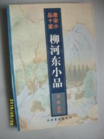 唐宋小品十家柳河东小品/王新/1997年/九品/WL146