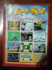 大众小游戏:100个超级Windows小游戏