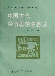 中国古代经济思想名著选