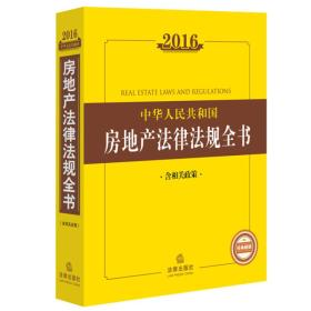 2016中华人民共和国房地产法律法规全书含相关政策