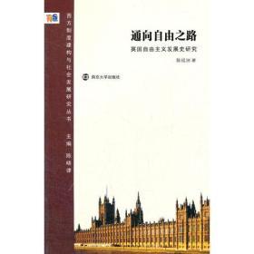 通向自由之路:英国自由主义发展史研究