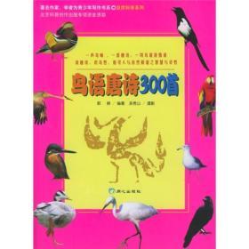 鸟语唐诗300首