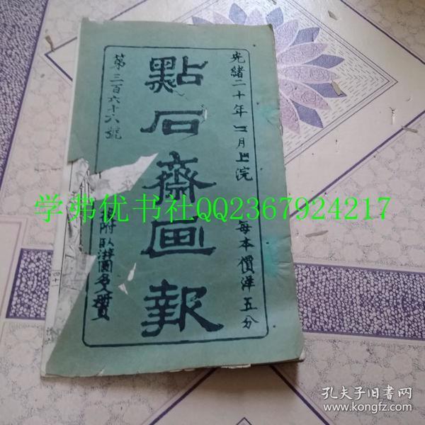 光绪二十年(1894年):点石斋画报(第三百六十六号)