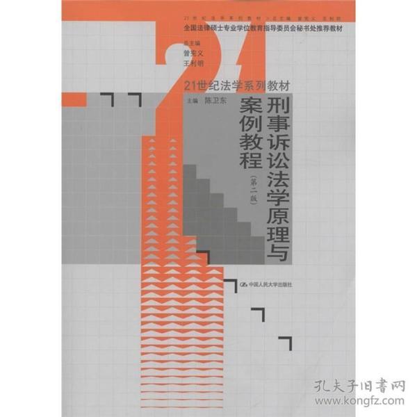 正版】21世纪法学系列教材:刑事诉讼法学原理与案例教程(第二版)