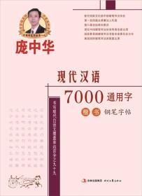 庞中华现代汉语7000通用字:楷书(钢笔字帖)