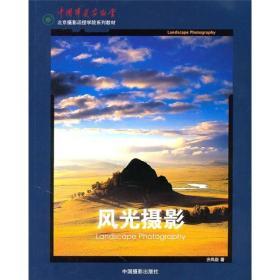 二手风光摄影齐凤臣中国摄影出版社9787802365360