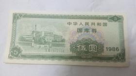 国库劵伍圆(1986年)