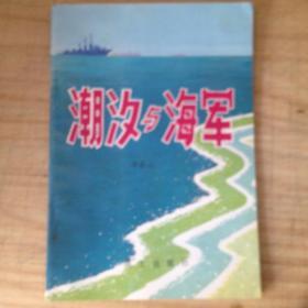 潮汐与海军
