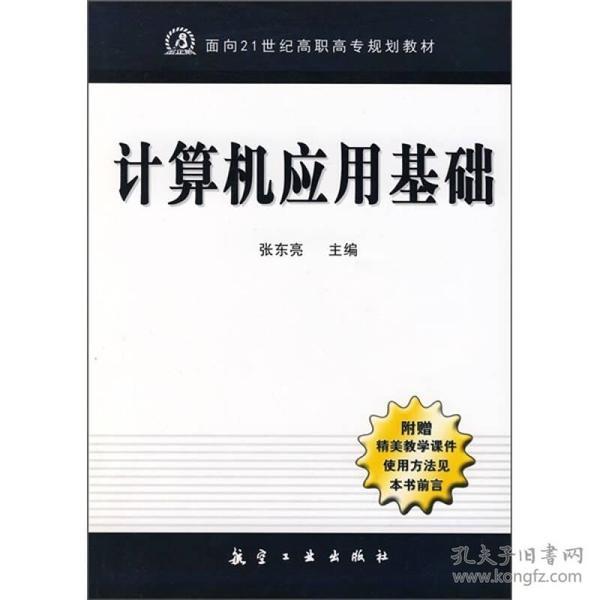 计算机应用基础 专著 张东亮主编 ji suan ji ying yong ji chu