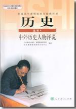 普通高中课程标准实验教科书 历史 选修4:中外历史人物评说