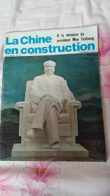 英文期刊《中国建设1977-12期毛主席纪念堂落成典礼》