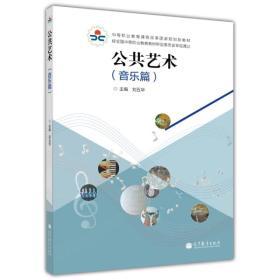 公共艺术音乐篇 刘五华 高等教育出版社 9787040380644