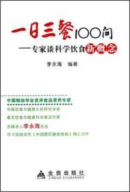 一日三餐100问——专家谈科学饮食 李永海