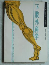 下肢外科学