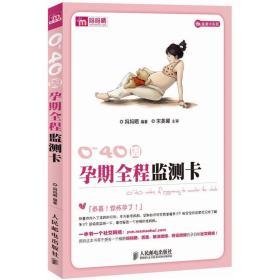 0~40周孕期全程监测卡 妈妈晒 人民邮电出版社 9787115260116
