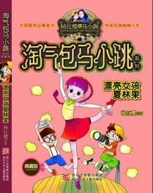 淘气包马小跳系列:漂亮女孩夏林果(典藏版)