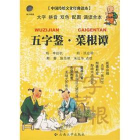 中国传统文化经典读本:五字鉴·菜根谭
