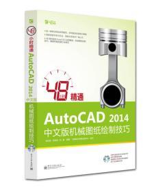 送书签lt-9787121211645-48小时精通 AutoCAD2014中文版机械图纸绘制技巧