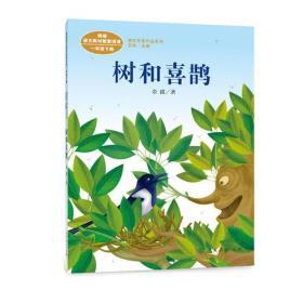 统编版语文教材配套阅读 课文作家作品系列 树和喜鹊 一年级下册