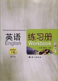 英语练习册(基础模块)(下)(修订本)