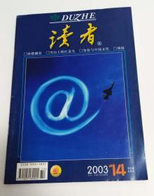 读者 2003年第14期