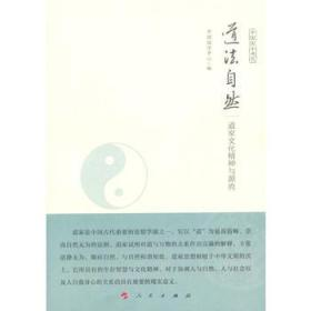 道法自然——道家文化精神与源流中国国学通览