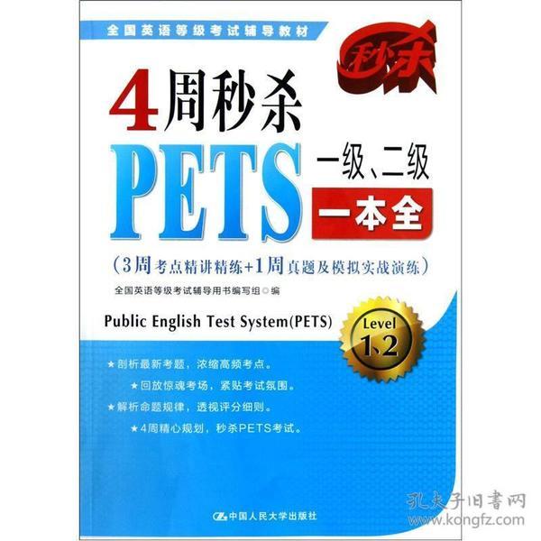 全国英语等级考试辅导教材:4周秒杀PETS 1级、2级一本全