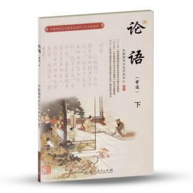 中国传统文化教育全国中小学实验教材:论语(下 节选)