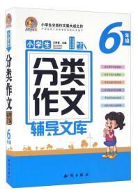 小学生分类作文辅导文库(六年级)