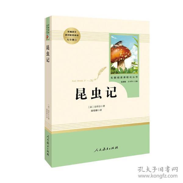 9787107321498-hj-昆虫记 名著阅读课程化丛书(统编语文教材配套阅读)八年级上