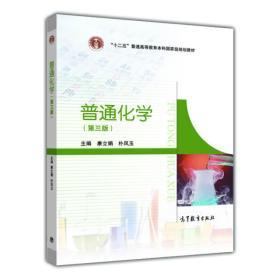 特价现货! 普通化学(第三版)康立娟朴凤玉9787040329988高等教育出版社